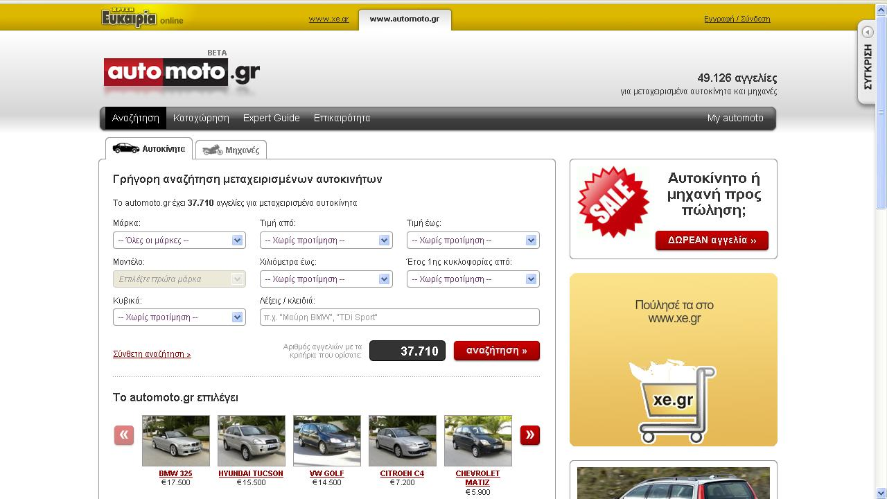 26dc9389925a Νέο site από την Χρυσή Ευκαιρία για μεταχειρισμένα αυτοκίνητα!